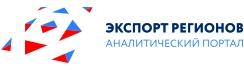 Аналитический портал «Экспорт регионов России»