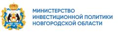 Министерство инвестиционной политики Новгородской области