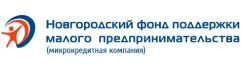 Новгородский фонд поддержки малого предпринимательства