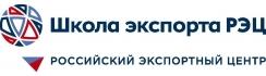 Школа экспорта АО «Российский экспортный центр»
