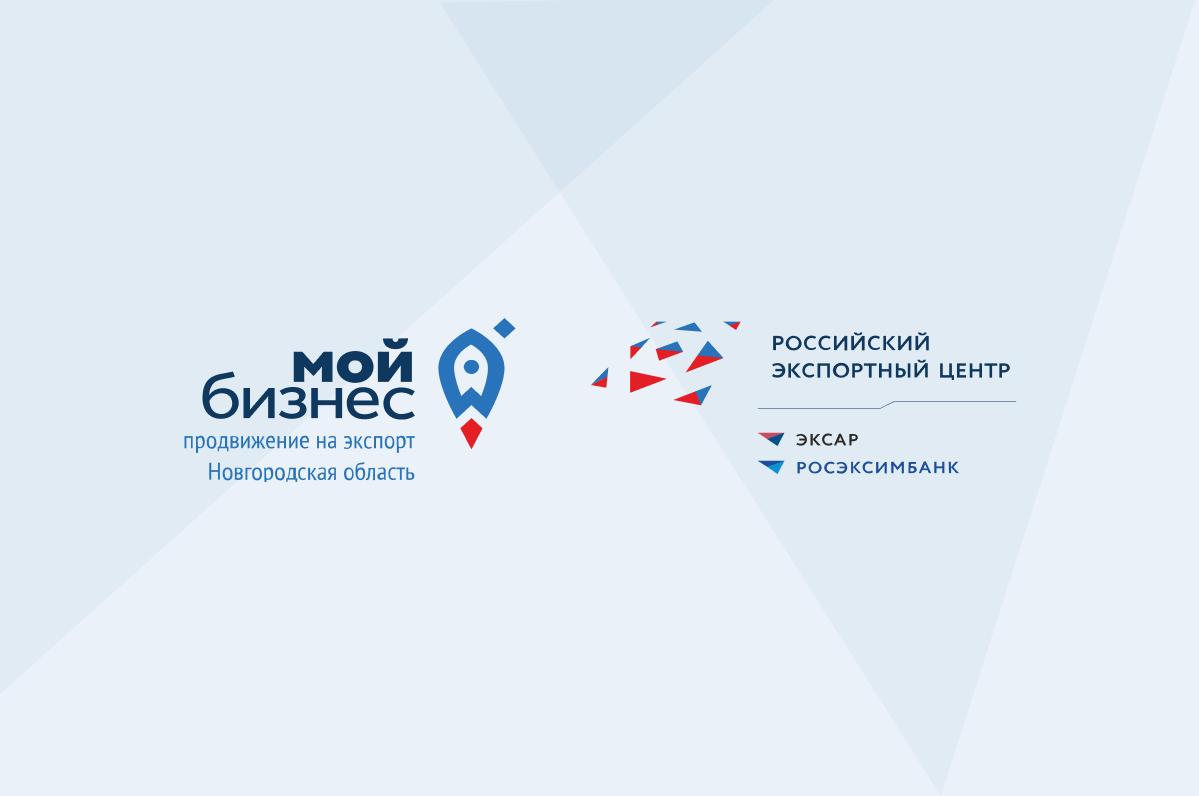 Первое заседание Новгородского клуба экспортеров состоится 3 августа!