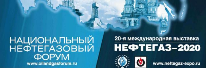 Международная выставка «Нефтегаз 2020»