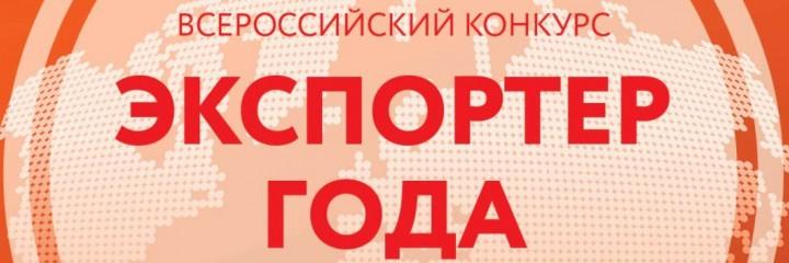 Всероссийский конкурс «Экспортер года»