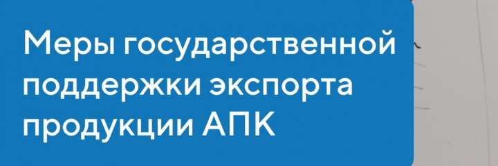 Вебинар для представителей АПК Новгородской области
