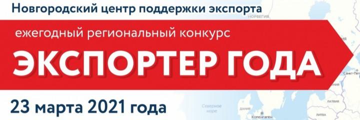 Ежегодный региональный конкурс «Экспортер года»