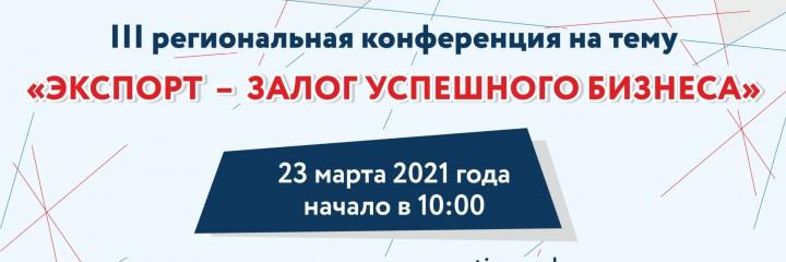 III региональная конференция «Экспорт - залог успешного бизнеса»