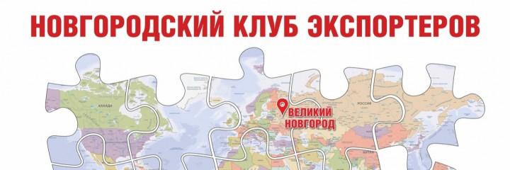 Первое заседание Новгородского клуба экспортеров