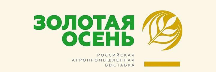 Международная выставка «Золотая осень - 2020»