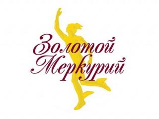 Приглашаем новгородских экспортеров принять участие в конкурсе «Золотой Меркурий» по итогам 2020 года