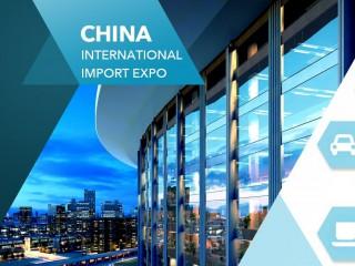 Приглашаем новгородские компании принять участие в многоотраслевой международной выставке China International Import Expo