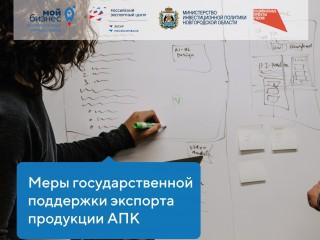 Для производителей АПК пройдет вебинар, посвященный мерам государственной поддержки экспорта