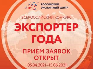 """Региональный конкурс """"Экспортер года"""" прошел, теперь самое время попробовать свои силы во Всероссийском!"""
