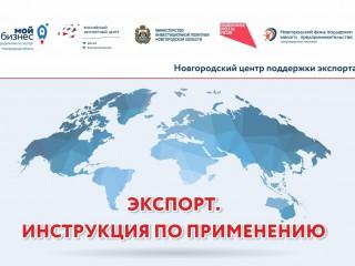 Запускаем новый информационный проект «Экспорт. Инструкция по применению»!