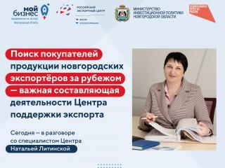 Поиск покупателей продукции новгородских экспортёров за рубежом — важная составляющая деятельности Центра поддержки экспорта