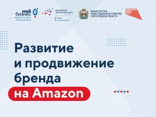Развитие и продвижение бренда на Amazon