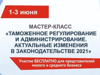 """Приглашаем новгородских экспортеров на мастер-класс """"Таможенное регулирование и администрирование 2021, актуальные изменения в законодательстве"""""""