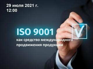 ISO 9001 как средство международного продвижения продукции
