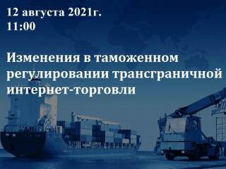 Онлайн-конференция «Изменения в таможенном регулировании трансграничной интернет-торговли»