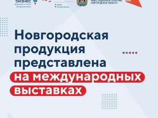 Новгородская продукция представлена на международных выставках