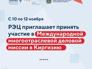 С 10 по 12 ноября пройдет Международная многоотраслевая деловая миссия в Киргизию