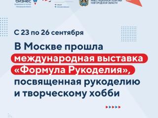 С 23 по 26 сентября в Москве прошла международная выставка «Формула Рукоделия»