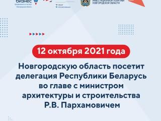 12 октября 2021 года Новгородскую область посетит делегация Республики Беларусь