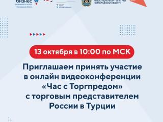 13 октября в 10.00 приглашаем Вас принять участие в онлайн видеоконференции «Час с Торгпредом» с торговым представителем России в Турции